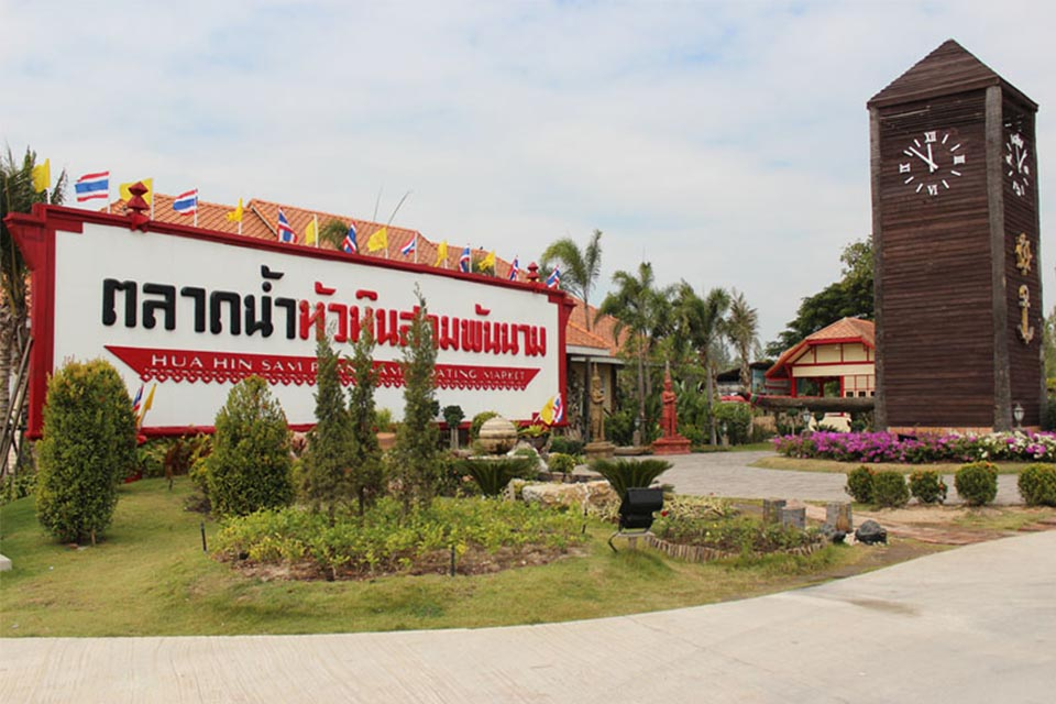 Hua Hin Floating Market Three Thousand