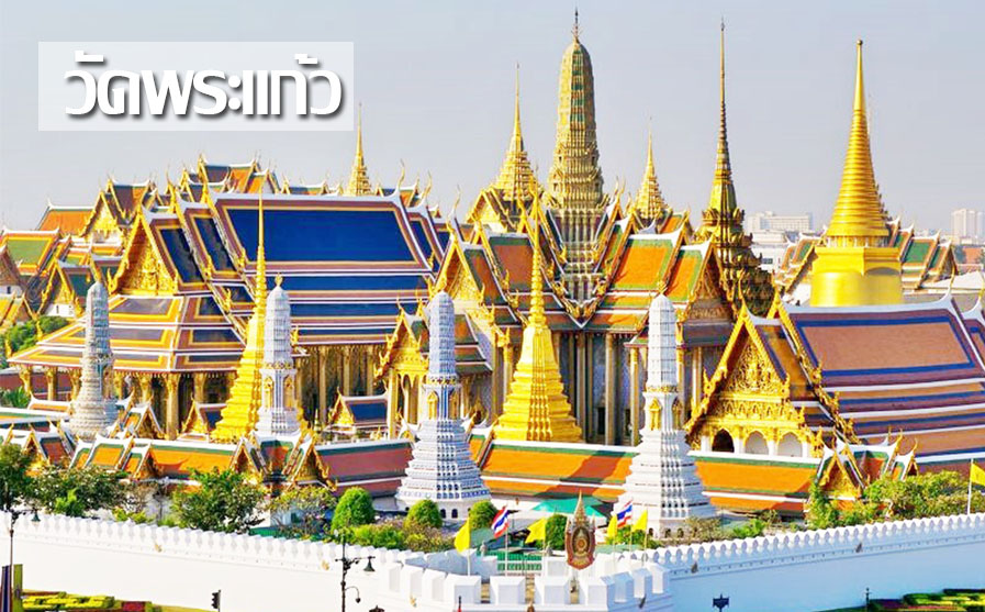 Phra Kaew Temple