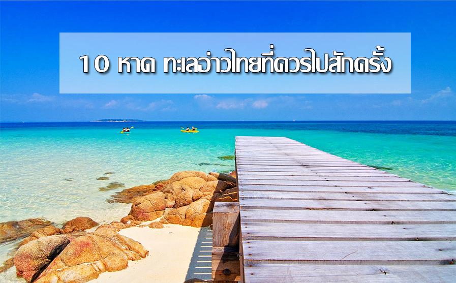 10 beaches, Gulf of Thailand