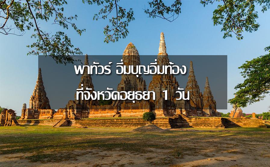Ayutthaya 1 day