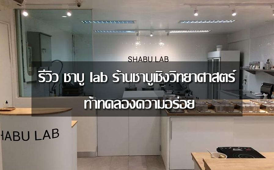 Shabu lab, shabu lab